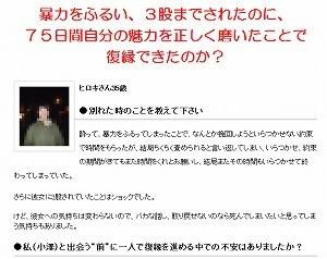 復縁小澤09.jpg